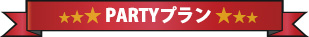 PARTYプラン